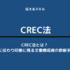 CERC 画像