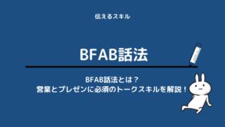 BFAB 画像