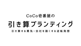 CoCo壱番亭の引き算ブランディング